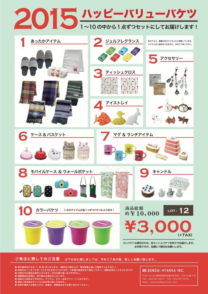 現代百貨2015福袋