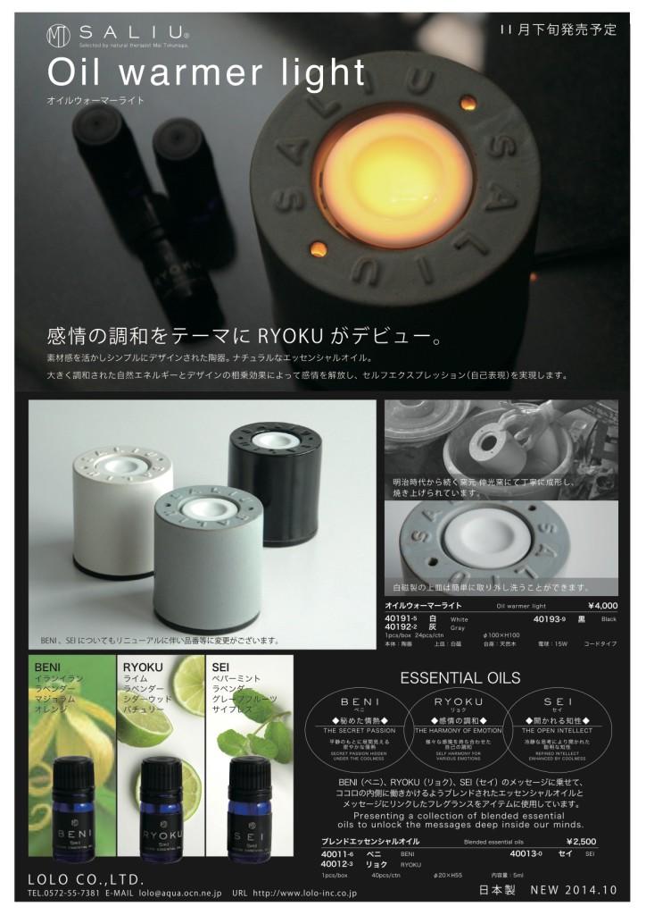 オイルウォーマーライトリスト(低)-003