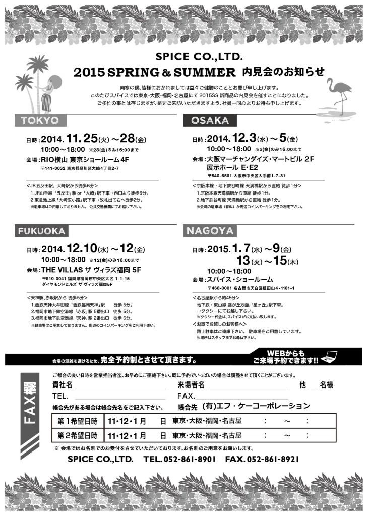 スパイス内見会-002