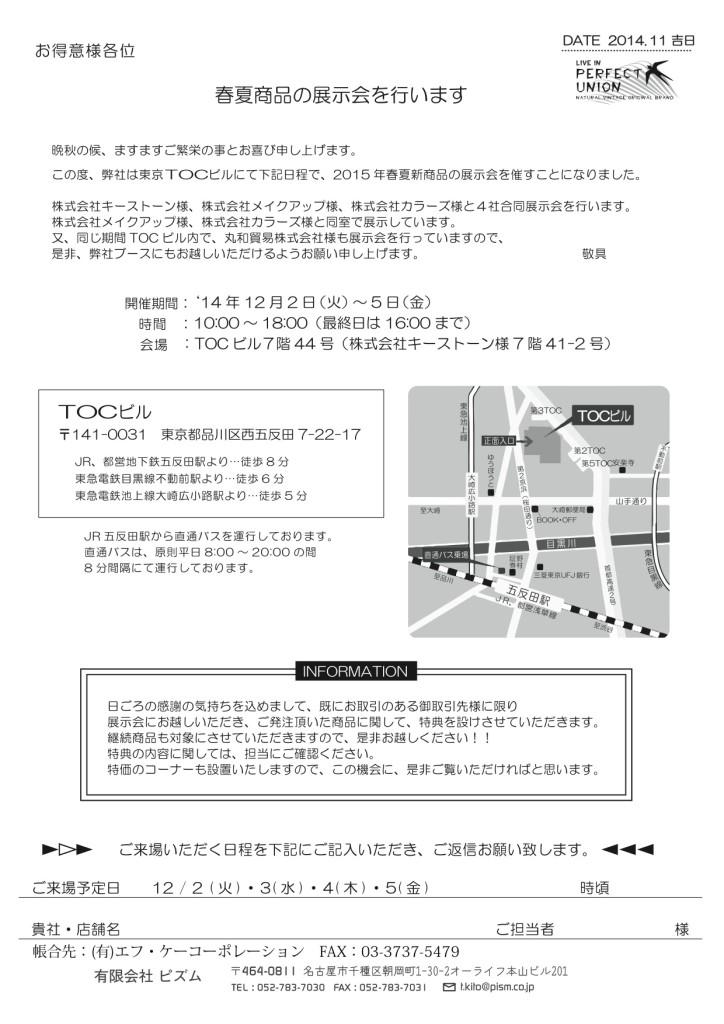 ピズム】2015SS展示会-010