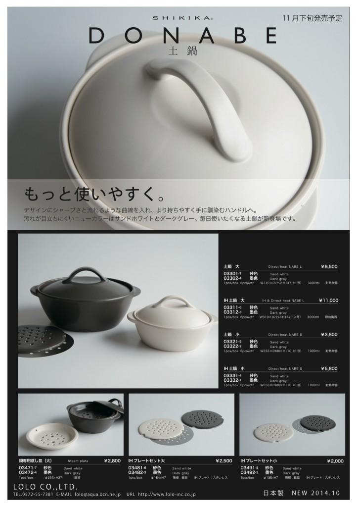 土鍋新商品リスト(低)-004
