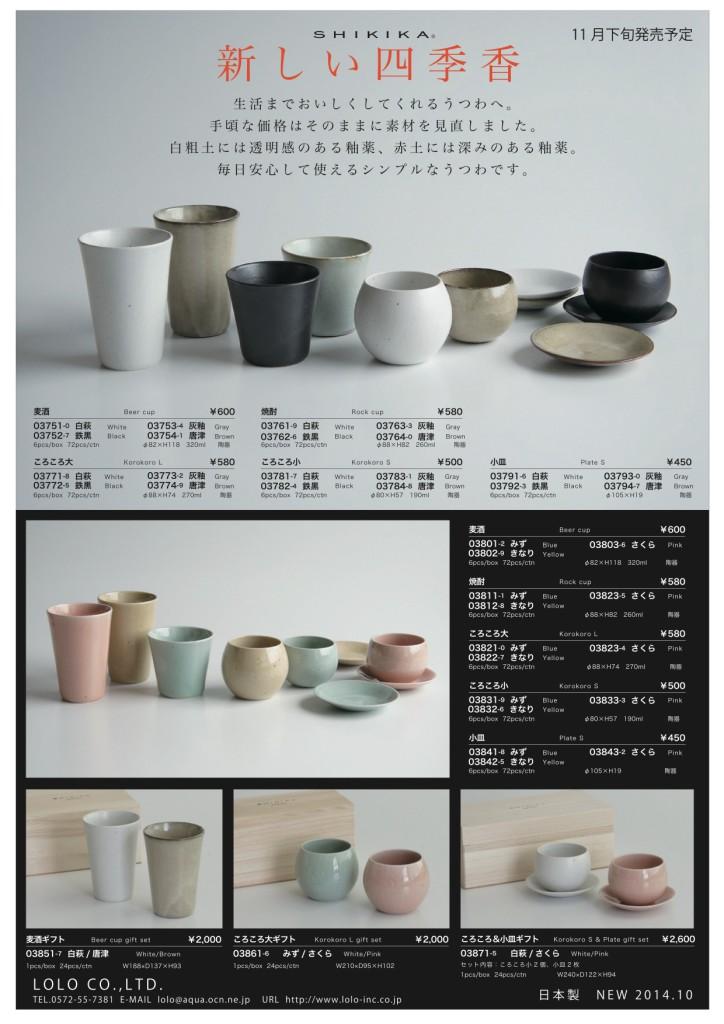 SHIKIKA新商品リスト(低)-002